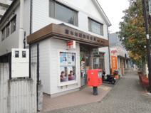 唐木田駅前郵便局