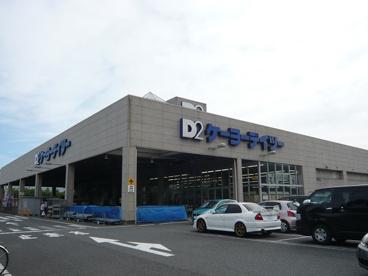 ケーヨーデイツー唐木田店の画像1