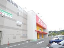 ケーズデンキ多摩ニュータウン店