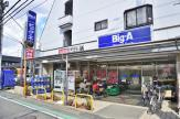ビッグ・エー 調布菊野台店