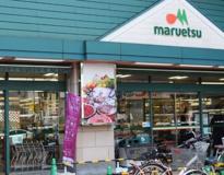 マルエツ 所沢御幸町店