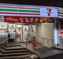 セブンイレブン 江東木場駅南店