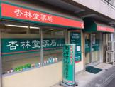 杏林堂薬局木場店
