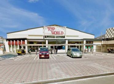 TOP WORLD(トップワールド) 野崎店の画像1
