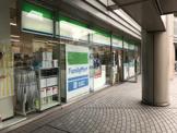 ファミリーマート 田端駅前店
