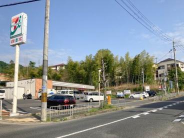 セブンイレブン宇治黄檗公園店の画像1