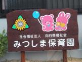 三ツ島保育園