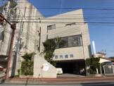 西内歯科医院