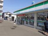 ファミリーマート 南大塚店
