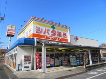 シバタ薬品住吉店の画像1