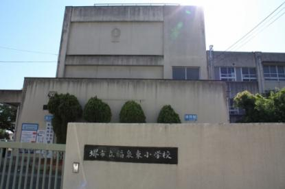 福泉東小学校の画像1