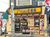 カレーハウスCoCo壱番屋 東京メトロ町屋駅前通店