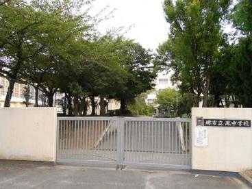 鳳中学校の画像1