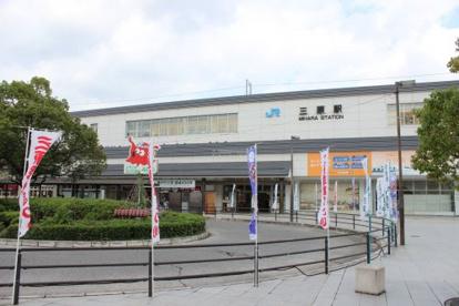 三原駅の画像1