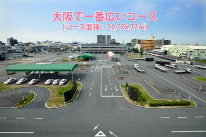 阪和鳳自動車学校の画像2