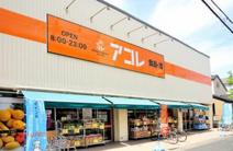 アコレ 湊新田2丁目店