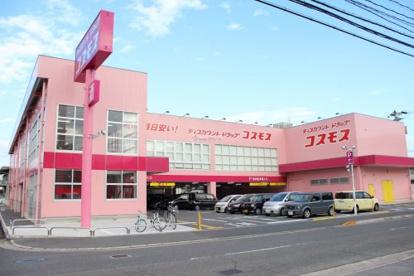 ディスカウントドラッグコスモス宮浦店の画像1