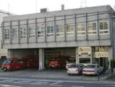 堺市消防局 西消防署