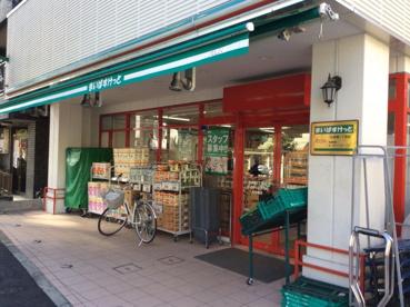 まいばすけっと 日本堤1丁目店の画像1