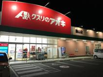 クスリのアオキ 鳥山店
