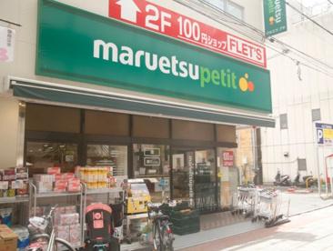 マルエツ 四葉店の画像1