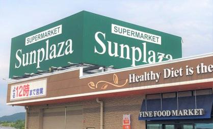 SUPERMARKET Sunplaza(スーパーマーケットサンプラザ) 河南町芸大前店の画像1