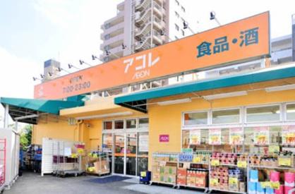 アコレ 板橋本町店の画像1