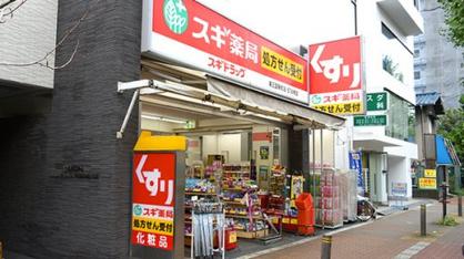 スギドラッグ 東三国駅前店の画像1