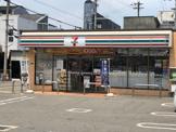 セブンイレブン 富田林喜志町2丁目店