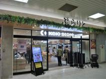 京王ストアエクスプレス府中店