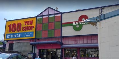 スーパーサンコー 丸和店の画像1