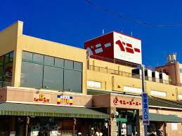 ベニースーパー佐野店の画像1