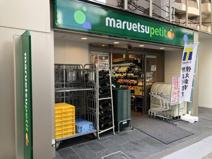 マルエツプチ 八丁堀四丁目店
