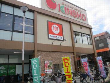KINSHO 針中野店の画像1