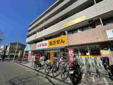 スギ薬局 保谷駅北口店