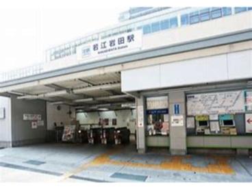 近鉄奈良線「若江岩田」駅の画像1