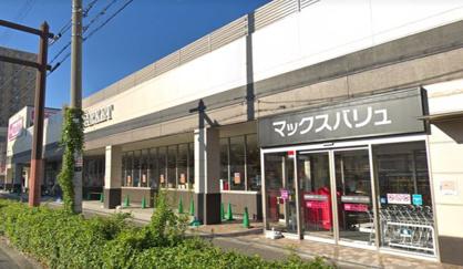 Maxvalu(マックスバリュ) 駒川中野店の画像1