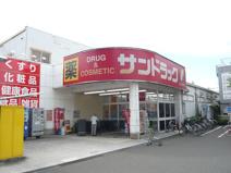 サンドラッグ京王堀之内店