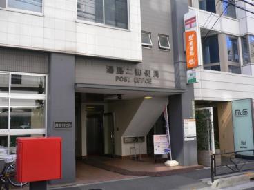 湯島二郵便局の画像1