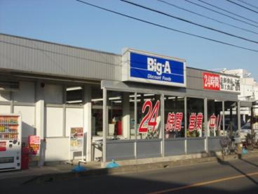 ビッグ・エー上小町店の画像1