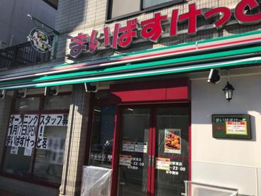 【1/17オープン】まいばすけっと 茗荷谷駅東店の画像1