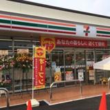 セブンイレブン 川口並木元町店