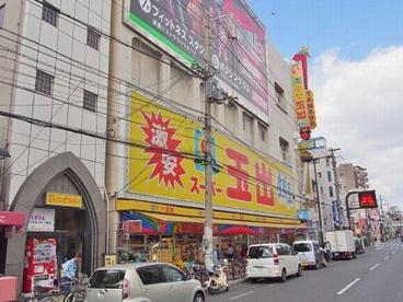 スーパー玉出 鶴見橋店の画像1