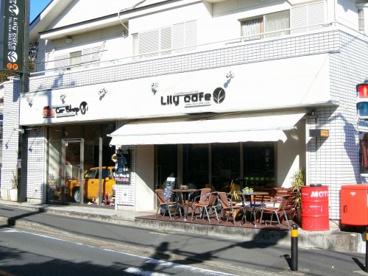 LilyCafe/リリーカフェの画像1