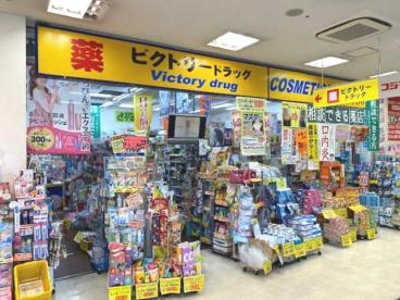 ビクトリー箕面店の画像1