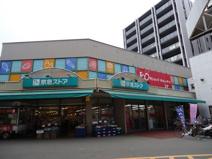 京急ストア 日ノ出町店