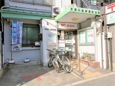 京都三条広道郵便局の画像1