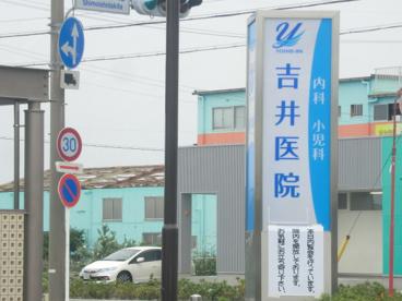 吉井医院(下石田)の画像1