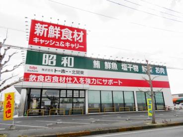 昭和食品の画像1