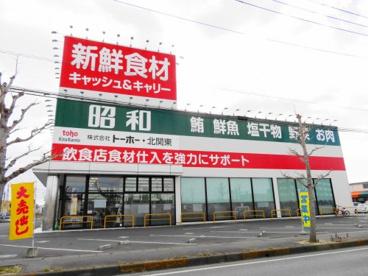 昭和食品の画像2